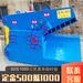 1米口鳄鱼式液压剪铁机