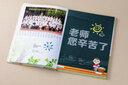 宜昌顺时针胶装版相册高中纪念册个性定制原创品牌图片