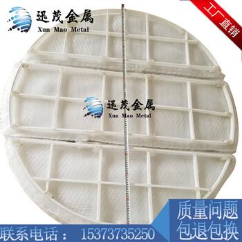 丝网除雾器-pp聚丙烯丝网除沫器--丝网捕沫器-迅茂厂家