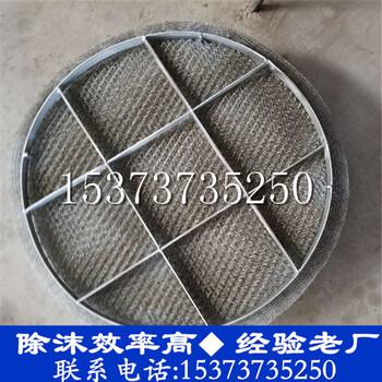 304除沫器-不锈钢丝网除沫器-脱硫塔丝网捕沫器--[迅茂]