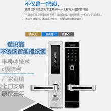 电子防盗门锁不锈钢304北京指纹密码锁佳悦鑫指纹锁图片