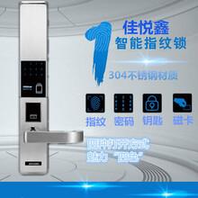 佳悦鑫品牌防盗家用门锁滑盖304不锈钢指纹密码锁J-9800型智能锁图片