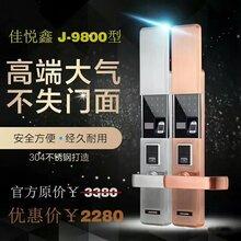 加厚全不锈钢智能指纹密码锁佳悦鑫J-9800型厂家直销图片