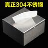 304不锈钢抽纸盒包边设计简约设计防水防腐防生锈