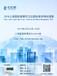 2019上海智慧環衛及固體廢棄物處理展