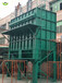 東莞化工廢氣處理脈沖布袋除塵器