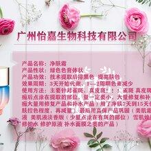 美肤霜,技术提取后控色,广州怡嘉生物科技12博12bet开户加工oem图片