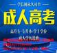 钦州函授站桂林电子科技大学函授大专本科计算机应用技术报名开始了