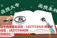 钦州函授站桂林电子科技大学函授大专本科数字媒体应用技术报名开始了