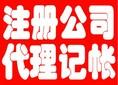 广州专业代办黄埔白云各区公司注册代理记账一般纳税人申请一条龙服务图片