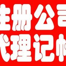 广州专业代办黄埔白云各区公司注册代理记账一般纳税人申请一条龙服务