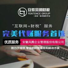 长丰县公司记账财务咨询公司注册