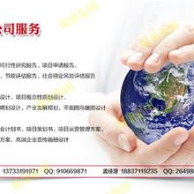 抚顺节能评估报告√国际展会-抚顺项目实施方案公司图片