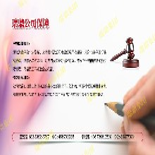 乐山社会稳定风险评估报告√婺源-乐山资金申请报告公司图片