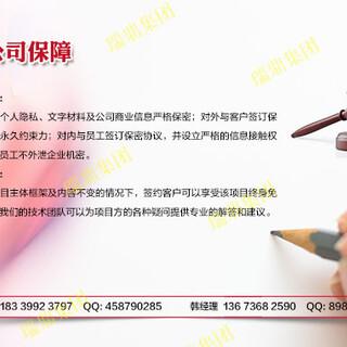 祁县加急做商业计划书公司图片3