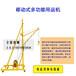 供应天宇移动式多功能吊运机吊机建筑起重机械