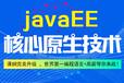 东方锐智Java工程师定制班火热开班