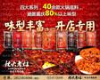 江苏火锅-盐城串串香-飘香鱼-重庆火锅底料厂家图片