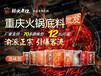 大连海鲜火锅,小郡肝串串,老火锅料价格