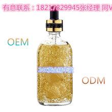 24K黄金精华液OEM加工美容院合作加工厂