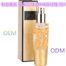 24K黄金水ODM微商品牌微商加工
