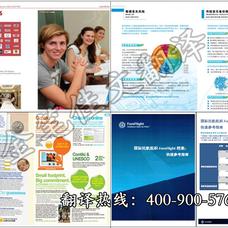 宣传手册翻译,企业宣传册翻译,企业宣传片翻译