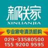 咸阳新联家专业开荒保洁,家庭保洁,公司保洁,家电清洗