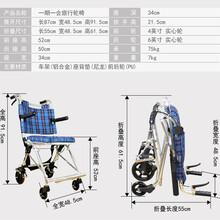 日本一期一会和美德旅行家轮椅老人残疾人轮椅折叠轻便方便携带