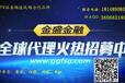 黑龙江现货黄金代理平台金盛金融招商高返佣无门槛加盟
