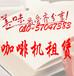 北京咖啡机租赁公司免费提供办公室咖啡机