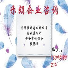 荆州编写可行性研究报告图片