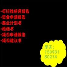 晋城专业写可行性研究报告图片