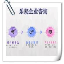 年产3600吨腐竹项目可行性报告张掖公司写图片