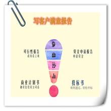 宁波可以写可行性研究报告宁波公司做图片
