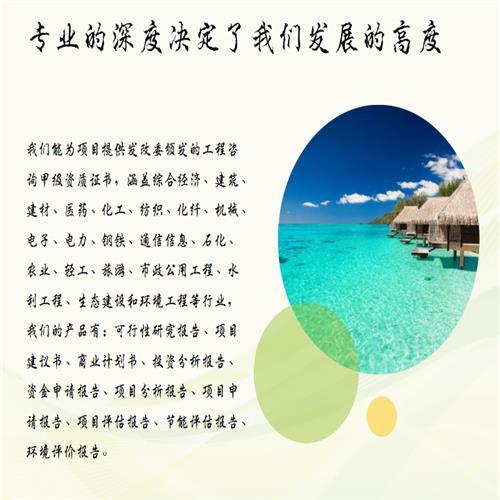 晋城城镇基础设施项目可行性研究报告