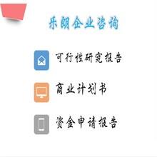 编制可行性分析报告-玉树藏族自治州可行编写报告图片