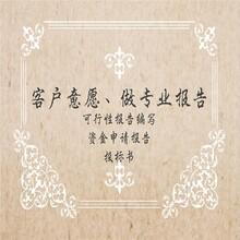 写可行性报告公司黄南藏族自治州可研报告图片