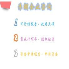 荆州可以写可行性研究报告荆州公司做图片