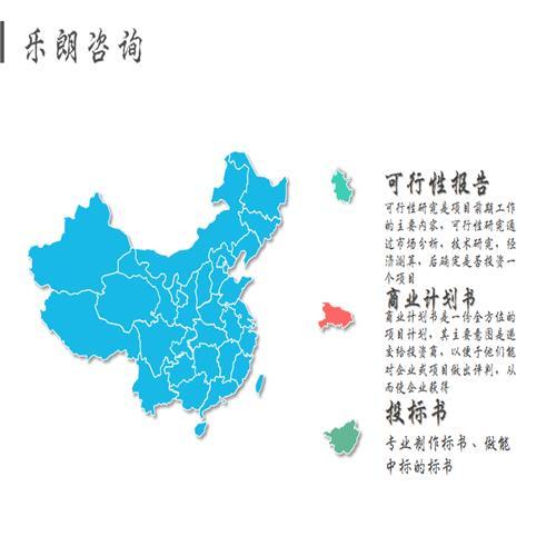 汇松食品厂建设项目滑县可行性研究报告