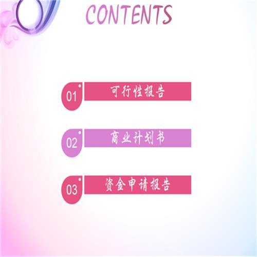 年产30万吨辣椒制品濮阳县代做可行性研究报告