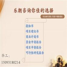 代写可行性报告公司昌都地区编制可行价格图片