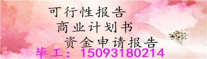 澄江县编写商业计划是内容、项目计划书