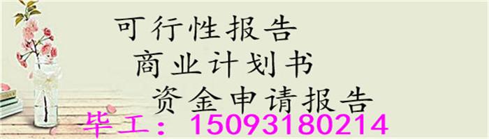 巴塘县写资金申请报告-报告巴塘县做扶贫报告