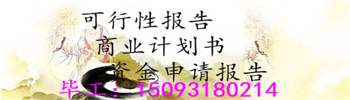 宜章县怎么写项目申报材料-立项报告编写
