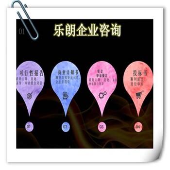可行性报告-可行可以代写报告能通过宁远县