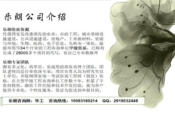 九江能写可行性报告编写-可行范文