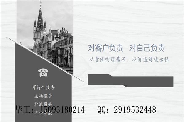 武陵源可行性报告可行公司
