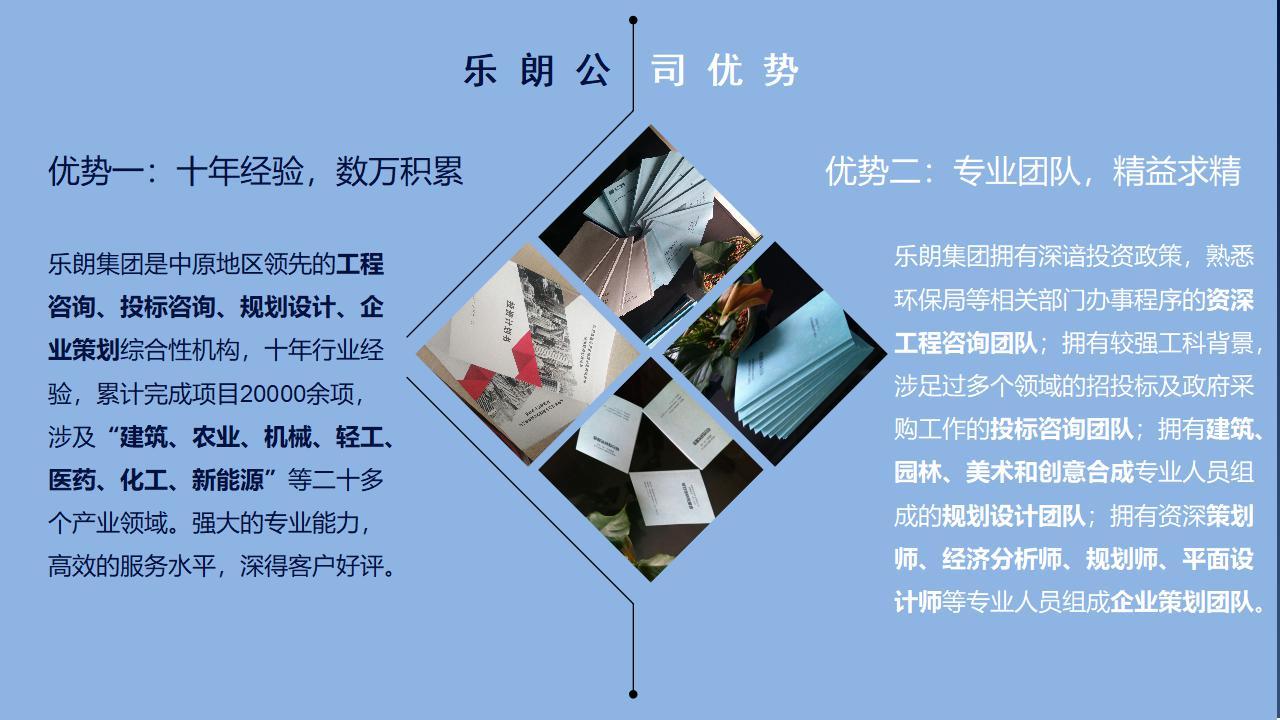 汉中代写投资计划书/做的项目计划书