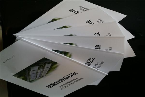 唐山写可行性报告公司-代做项目能立项