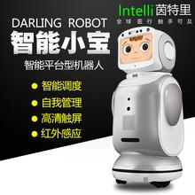 小宝机器人保千里机器人小宝机器人价格小宝售后小宝功能介绍智能小宝机器人
